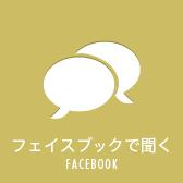 フェスブックで質問する